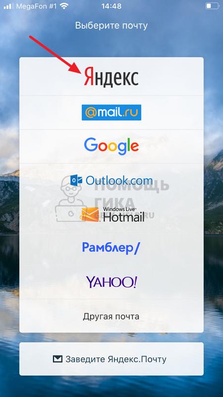 Как в Яндекс Почте добавить почтовый ящик в приложении