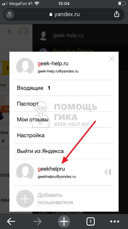 Как в Яндекс Почте добавить еще один почтовый ящик на телефоне