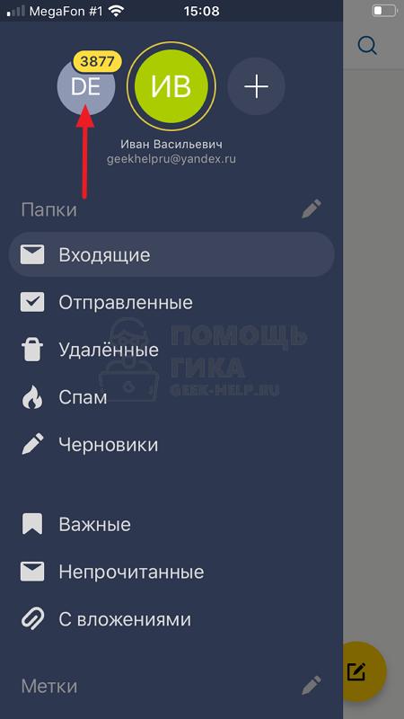 Как в Яндекс Почте добавить еще один почтовый ящик в приложении