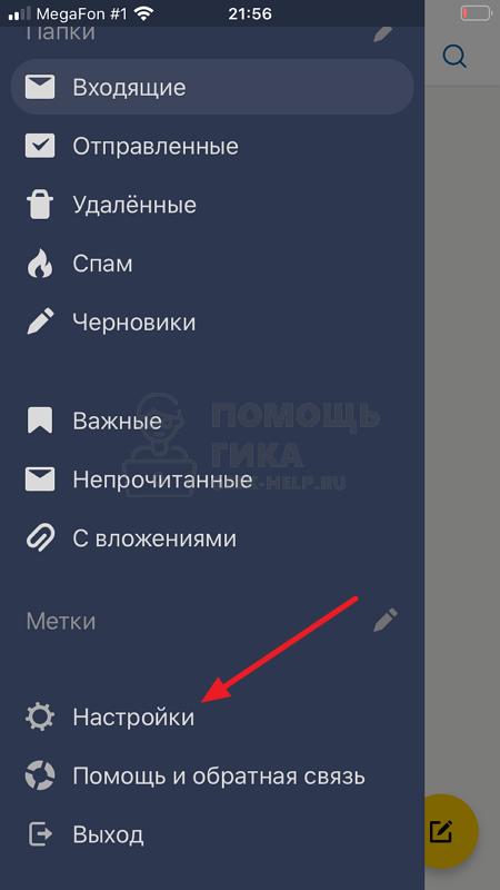Как поменять тему в Яндекс Почте на телефоне