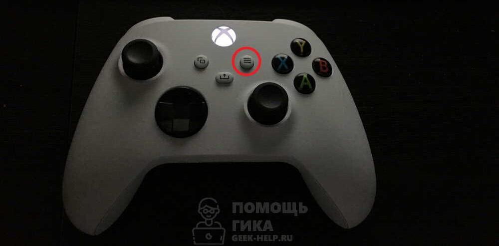 Как на Xbox Series выйти из игры - шаг 3