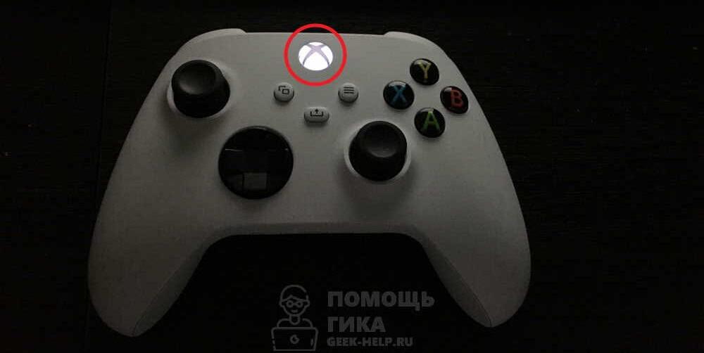 Как отключить вибрацию геймпада на Xbox - шаг 1