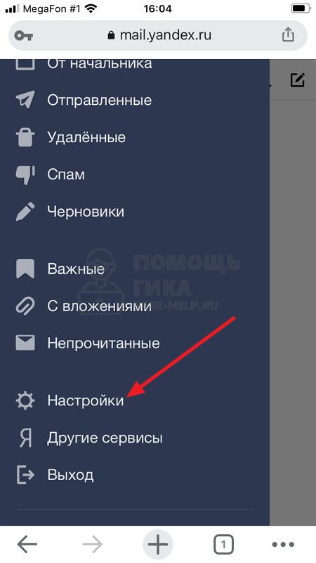 Как в Яндекс Почте создать папку на сайте с телефона - шаг 2