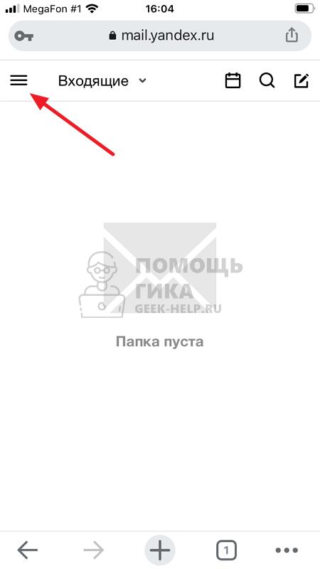 Как в Яндекс Почте создать папку на сайте с телефона - шаг 1