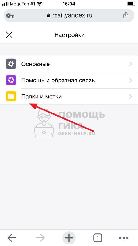 Как в Яндекс Почте создать папку на сайте с телефона - шаг 3
