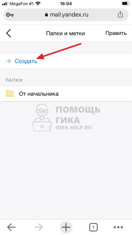 Как в Яндекс Почте создать папку на сайте с телефона - шаг 4