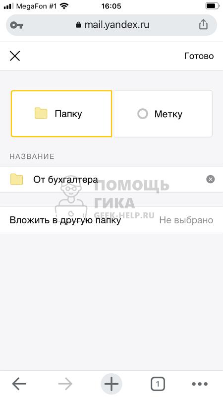 Как в Яндекс Почте создать папку на сайте с телефона - шаг 5