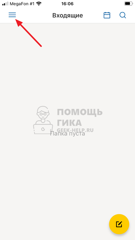 Как в Яндекс Почте создать папку на сайте в приложении - шаг 1