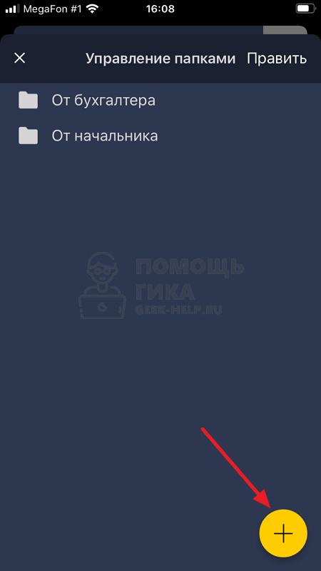 Как в Яндекс Почте создать папку на сайте в приложении - шаг 3