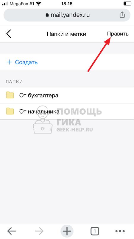 Как в Яндекс Почте удалить папку на телефоне