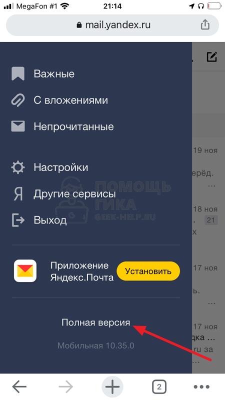Как убрать группировку писем в Яндекс Почте на телефоне