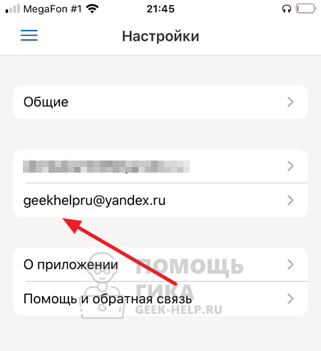 Как убрать группировку писем в Яндекс Почте в приложении
