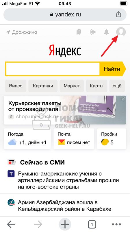 Как поменять пароль в Яндекс Почте с телефона - шаг 1