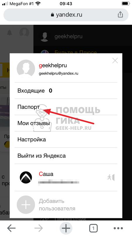 Как в Яндекс Почте выйти со всех устройств на телефоне через браузер - шаг 3