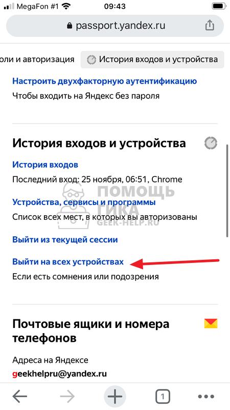 Как в Яндекс Почте выйти со всех устройств на телефоне через браузер - шаг 4