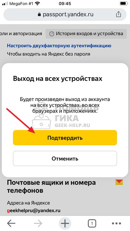 Как в Яндекс Почте выйти со всех устройств на телефоне через браузер - шаг 5
