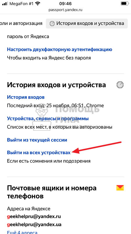 Как в Яндекс Почте выйти со всех устройств на телефоне через приложение - шаг 3