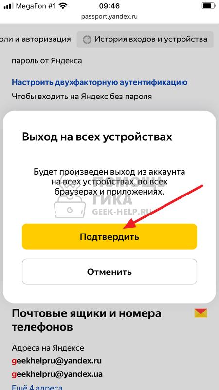Как в Яндекс Почте выйти со всех устройств на телефоне через приложение - шаг 4