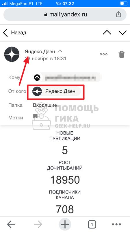 Как в Яндекс Почте удалить все письма от одного адресата с телефона через браузер - шаг 1