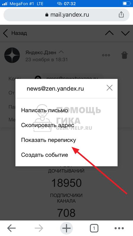 Как в Яндекс Почте удалить все письма от одного адресата с телефона через браузер - шаг 2
