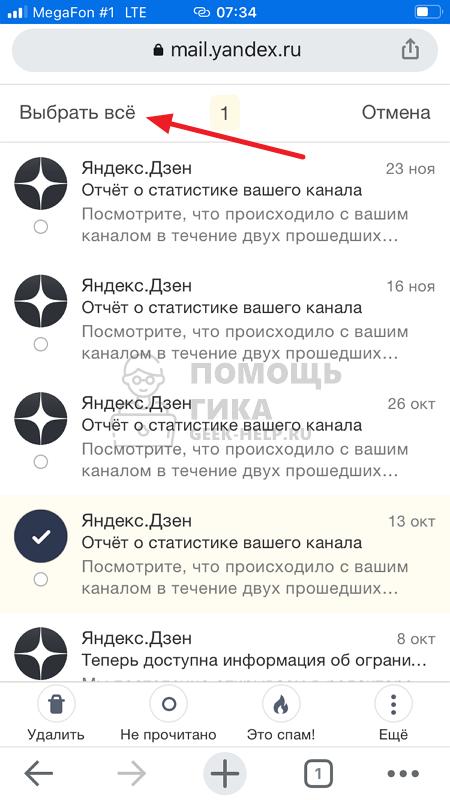 Как в Яндекс Почте удалить все письма от одного адресата с телефона через браузер - шаг 3