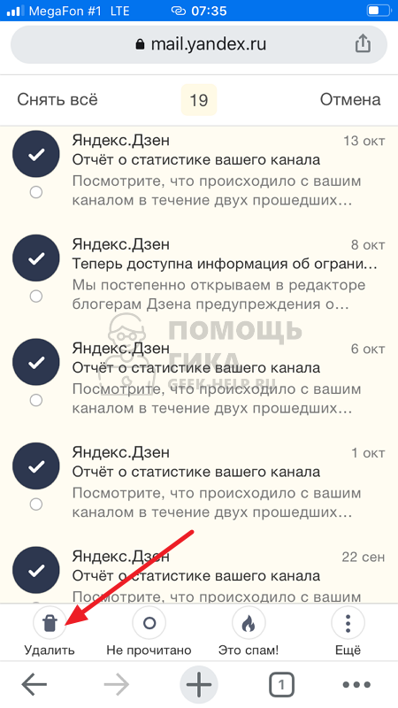 Как в Яндекс Почте удалить все письма от одного адресата с телефона через браузер - шаг 4