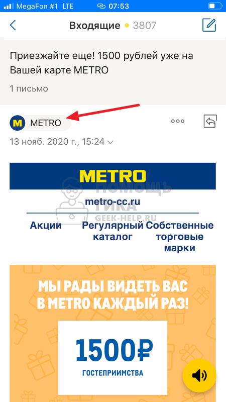 Как в Яндекс Почте удалить все письма от одного адресата с телефона через приложение - шаг 1