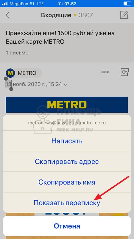 Как в Яндекс Почте удалить все письма от одного адресата с телефона через приложение - шаг 2