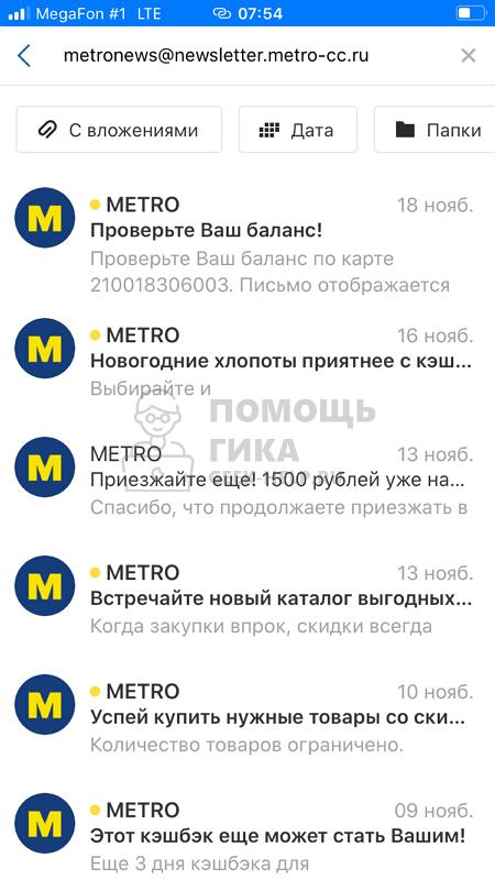 Как в Яндекс Почте удалить все письма от одного адресата с телефона через приложение - шаг 3