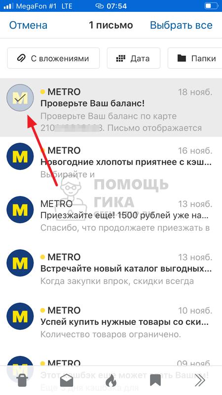Как в Яндекс Почте удалить все письма от одного адресата с телефона через приложение - шаг 4