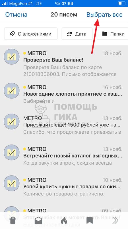 Как в Яндекс Почте удалить все письма от одного адресата с телефона через приложение - шаг 5