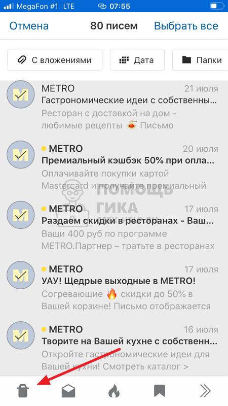 Как в Яндекс Почте удалить все письма от одного адресата с телефона через приложение - шаг 6