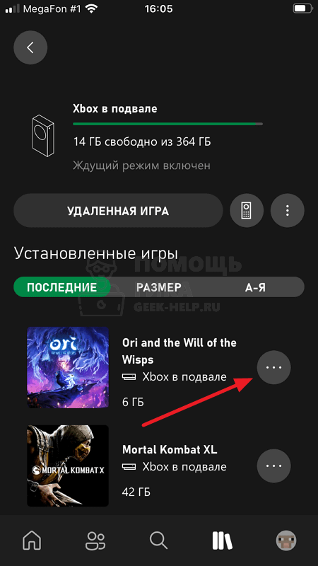 Как удалить игру с Xbox Series или Xbox One через телефон - шаг 3