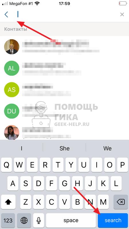 Как в Яндекс Почте найти письмо по дате на телефоне - шаг 2
