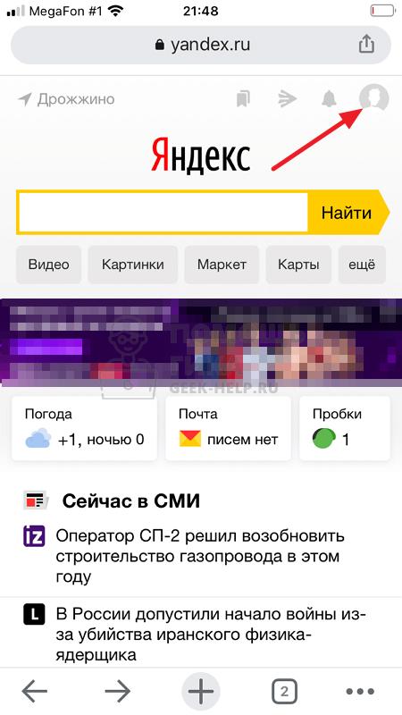 Как поменять фото в Яндекс Почте с телефона - шаг 1
