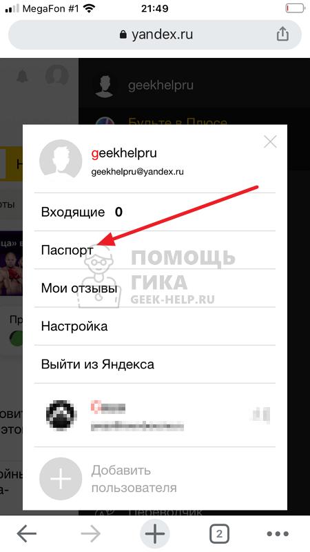 Как поменять фото в Яндекс Почте с телефона - шаг 3
