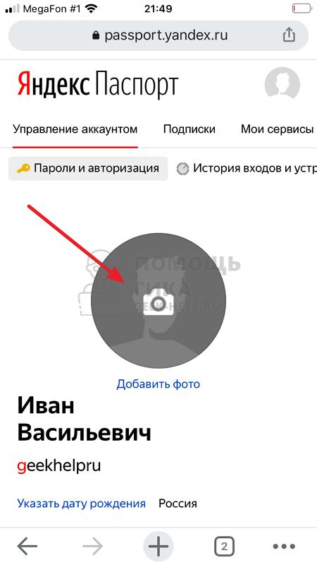 Как поменять фото в Яндекс Почте с телефона - шаг 4