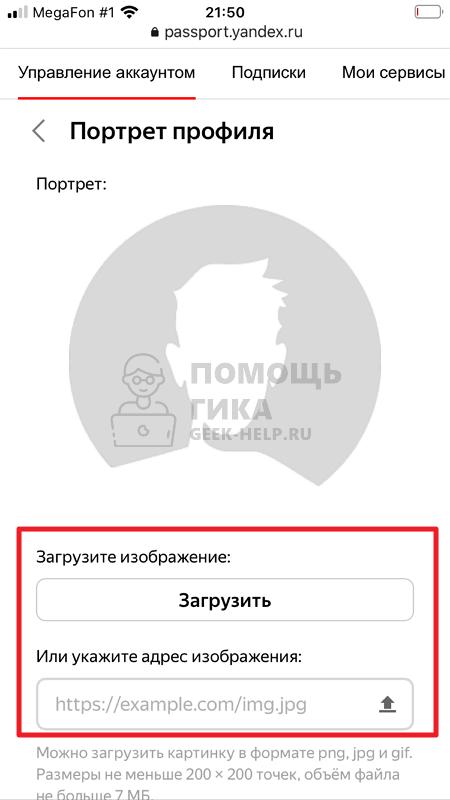 Как поменять фото в Яндекс Почте с телефона - шаг 5
