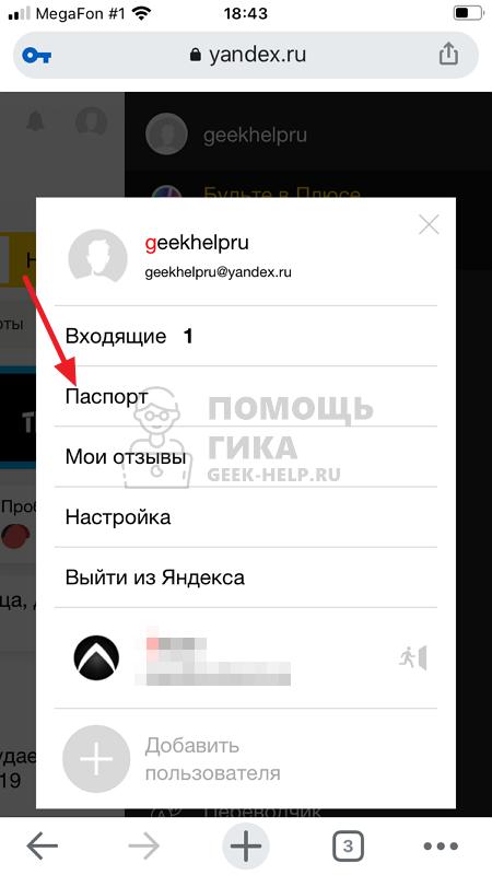 Как поменять пароль в Яндекс Почте с телефона - шаг 3