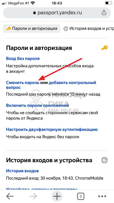Как поменять пароль в Яндекс Почте с телефона - шаг 4