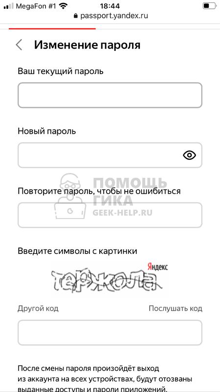 Как поменять пароль в Яндекс Почте с телефона - шаг 5