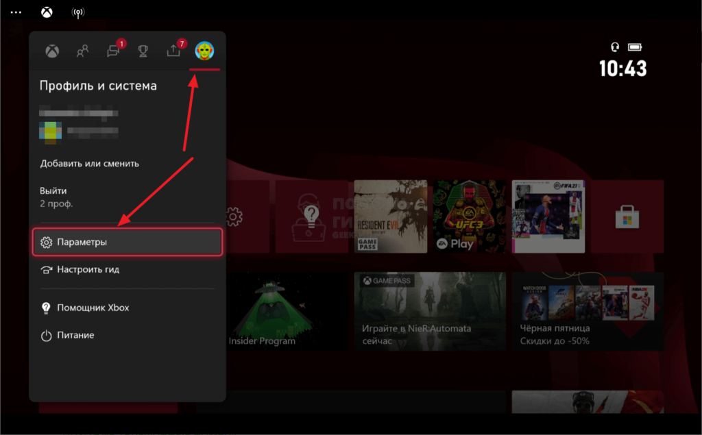 Как обновить Xbox Series или Xbox One до последней прошивки - шаг 1