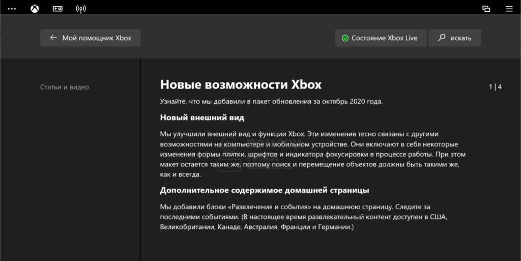 Как узнать о нововведениях прошивки Xbox - шаг 5