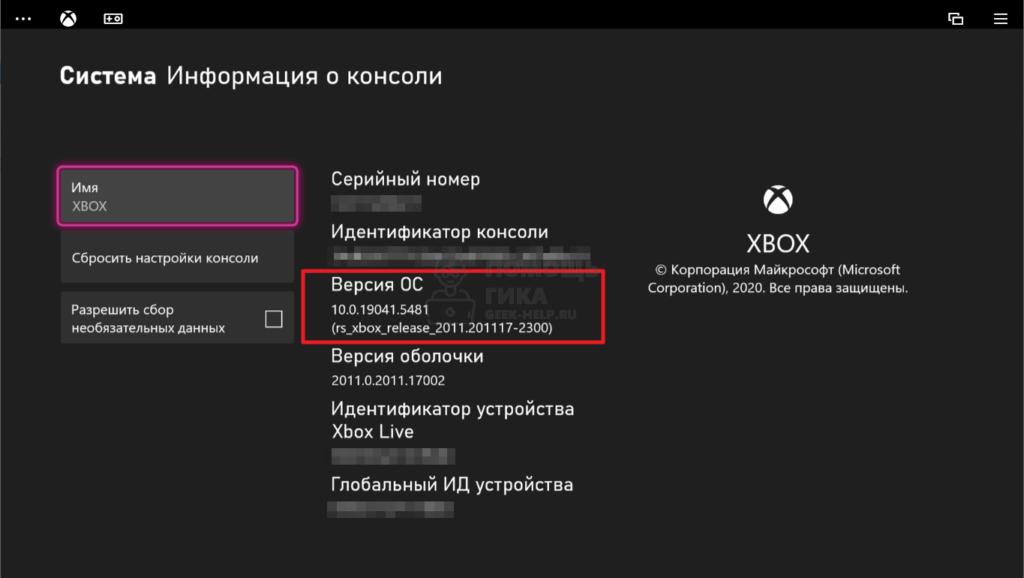 Как узнать версию прошивки Xbox - шаг 4