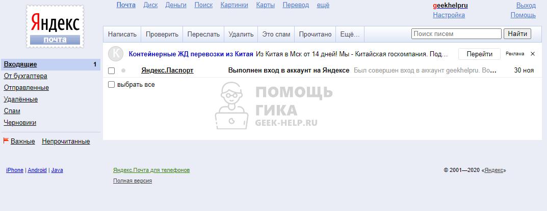 Как включить легкую версию Яндекс Почты
