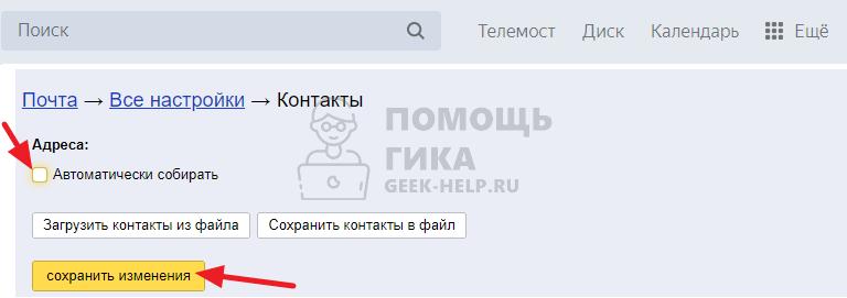 Как добавить контакт в Яндекс Почте автоматически
