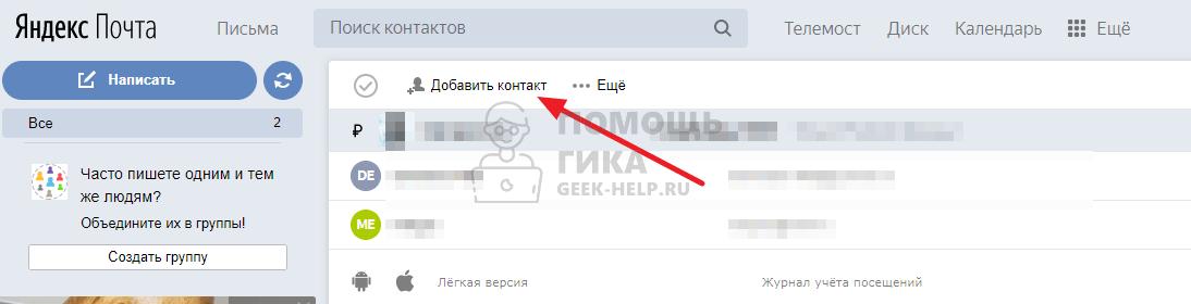 Как добавить контакт в Яндекс Почте - шаг 2