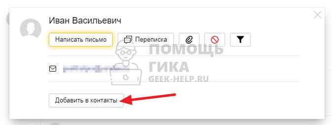Как добавить контакт в Яндекс Почте - шаг 5