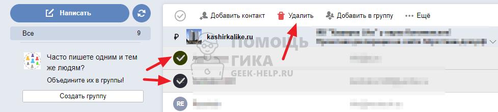Как удалить контакт из Яндекс Почты - шаг 2