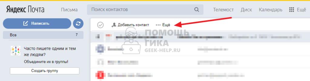 Как экспортировать список контактов в Яндекс Почте - шаг 2